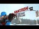 «Биатлон. Сделано в России». Специальный репортаж