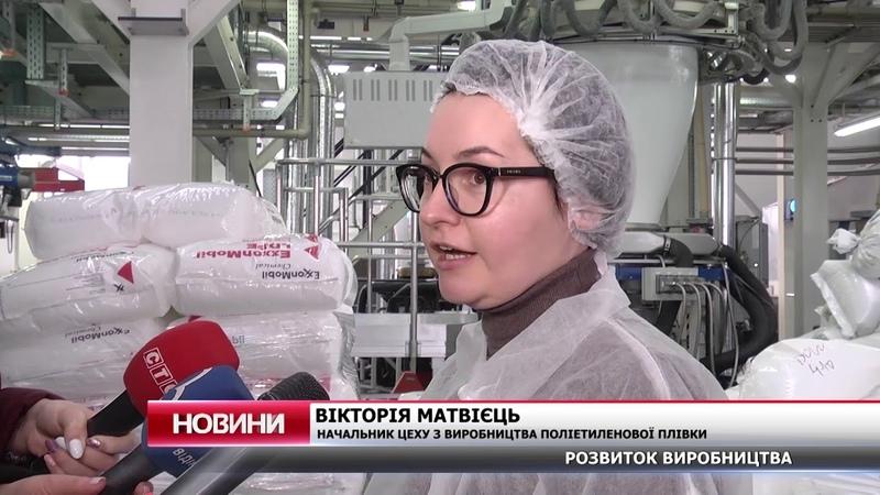 Технологія та Gualapack Ukraine розширюють виробництво