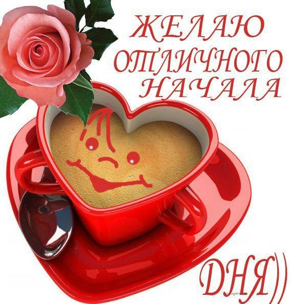 Красивые картинки Доброе утро любимая! 38 фото