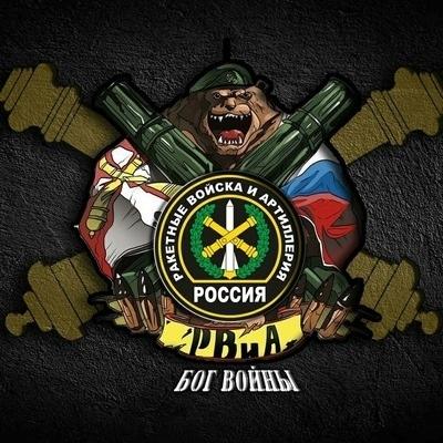 Картинки артиллерии бог войны