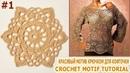 КРАСИВЫЙ МОТИВ КРЮЧКОМ ДЛЯ КОФТОЧКИ Crochet Motif TUTORIAL