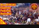 Crusader Kings 2 Мод WtWSMS Падение Римской Империи #2