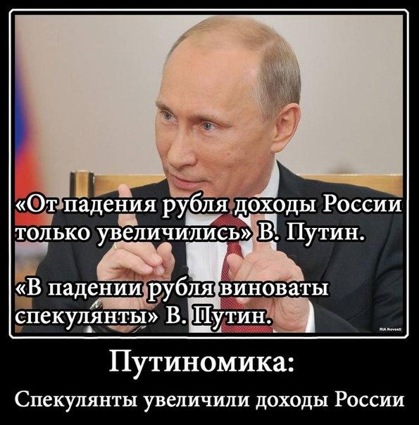 Центробанк РФ в пятницу продал еще $1 млрд для стабилизации рубля: за пять дней на спасение российской валюты потратили $3,6 млрд - Цензор.НЕТ 2214