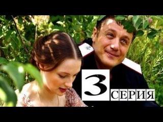 Раз, два! Люблю тебя! 3 серия (29.04.2013) Мелодрама, комедия, сериал