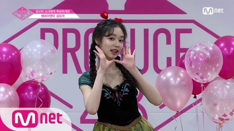 [ENG sub] PRODUCE48 에프이엔티ㅣ김도아ㅣ뚜어뚜어랜드 특급열차 출발~ @자기소개_1분 PR 180615 EP.0