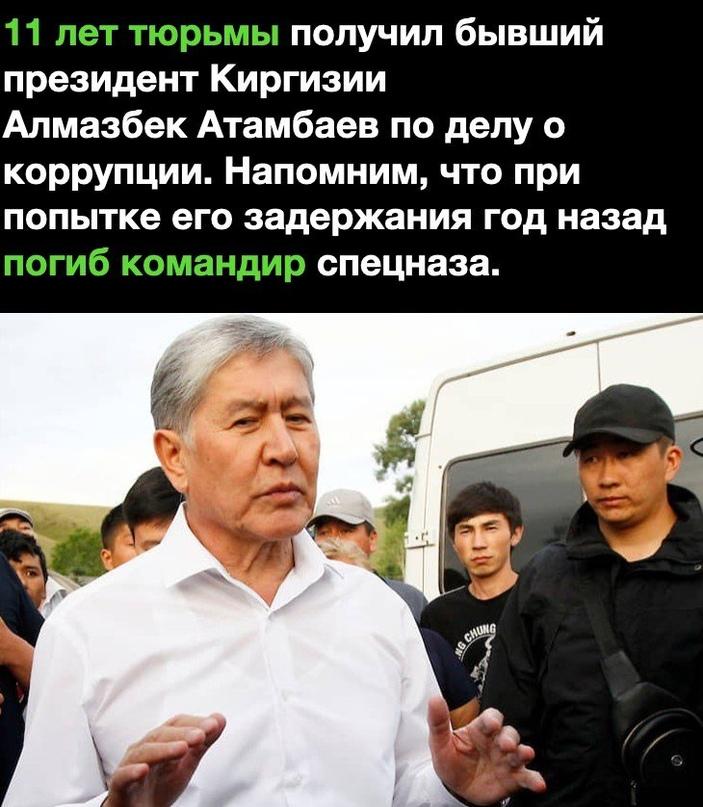 Может быть, этот пример, даст понять многим главам государства, что коррупция до...