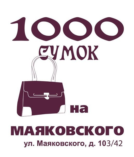 Cумки Mедведкoво - Купить в розницу - Рязань