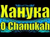 Песня - Ханука для праздников O Chanukah Vocals
