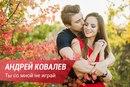 Андрей Ковалев фото #50