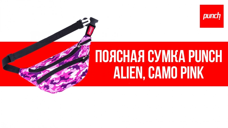Поясная сумка Punch - Alien, Camo Pink