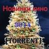 КИНО ОНЛАЙН 2013-2014
