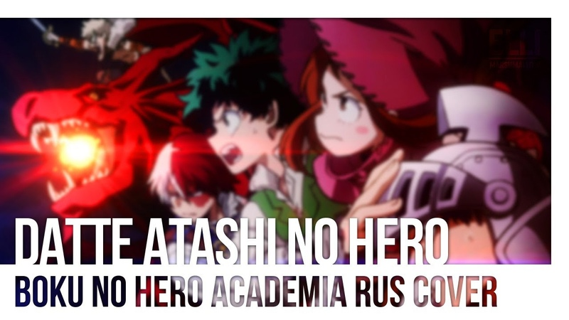 ElliMarshmallow Datte Atashi no Hero Boku no Hero Academia 2 Ending 2 Russian Cover