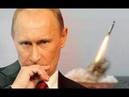 Кремль должен знать свое место США выдвинули ультиматум по ракетному договору