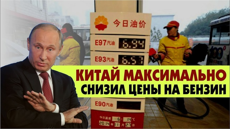 Китай пятый раз снижает цены на бензин - Пу и Си почувствуйте разницу