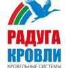 """Кровля на КМВ """"РАДУГА КРОВЛИ"""" radugakrovli.ru"""