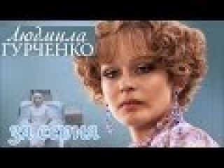 Людмила Гурченко (2015) 3 серия