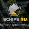 Echips.ru - Запчасти для ноутбуков. Челябинск