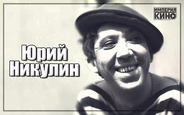 Подборка захватывающих фильмов с участием гениального Юрия Никулина.
