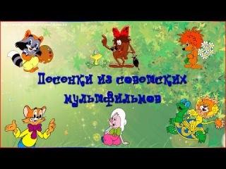 Песенки из советских мультфильмов 2 часть