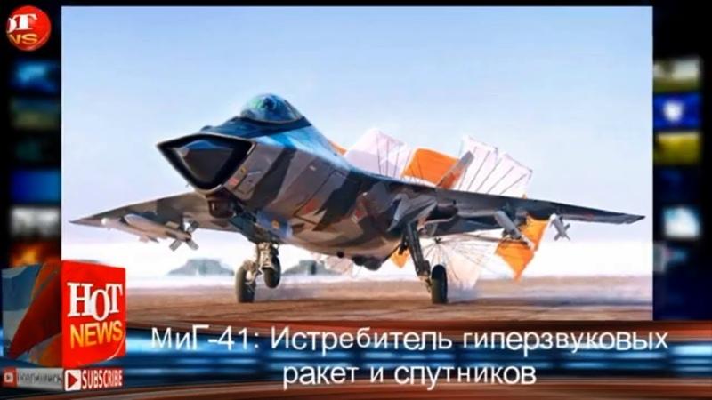 Опасения Пентагона оправдались: МиГ-41 -истребитель ракет и спутников США | Новости Мира HOT NEWS TV