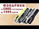 5 фонариков до 1000 рублей на CREE светодиодах / Алиэкспресс - Лучшее