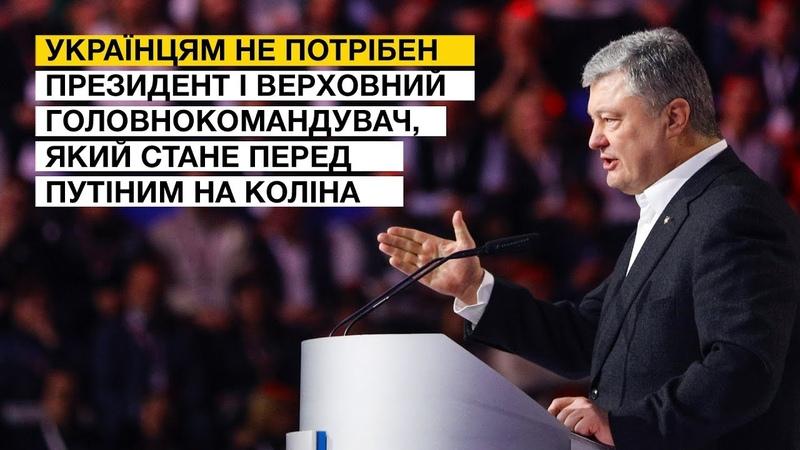 Українцям не потрібен Президент і Верховний Головнокомандувач, який стане перед Путіним на коліна