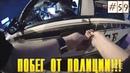 Авто Приколы на дорогах под Музыку Школьник Угнал Полицейскую Машину Курьёзы на дорогах