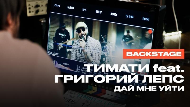 Macj.ru | Тимати feat. Григорий Лепс - Дай мне уйти (репортаж со съемок)