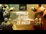 UFC 214- Cormier vs Jones 2 Respect