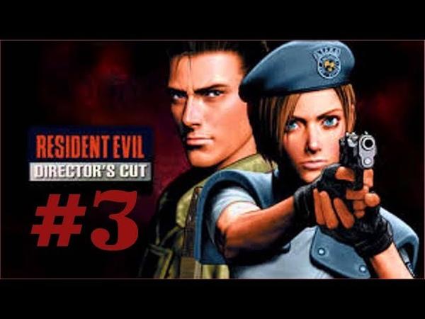 Resident Evil director's cut part 3 . (Chris)
