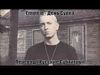 Eminem - Groundhog Day (День Сурка) (Русские субтитры / перевод / rus sub)