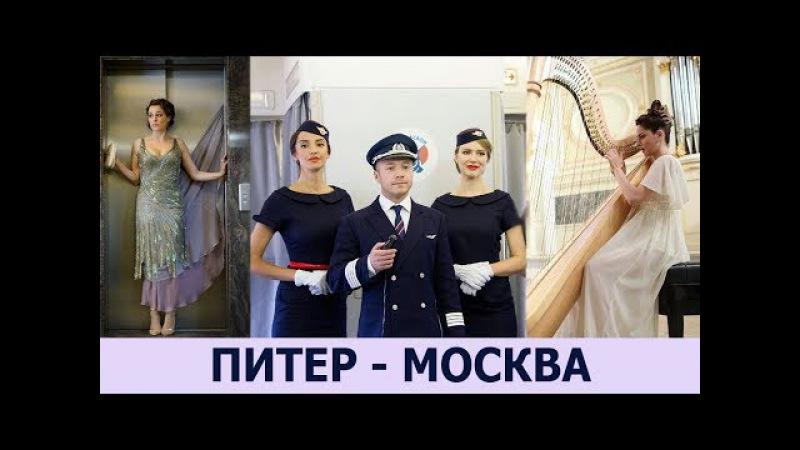 ПИТЕР - МОСКВА   2015   русская мелодрама