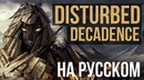 Disturbed - Decadence Cover by Radio Tapok