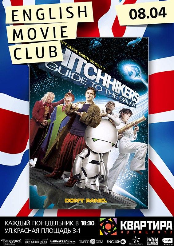 The Hitchhiker's Guide to the Galaxy в Клубе Английского Кино