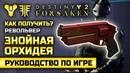 Destiny 2 | Как получить новый револьвер «Знойная Орхидея»