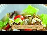 Рецепт салата с помидорами, пастой и чипсами из баклажанов
