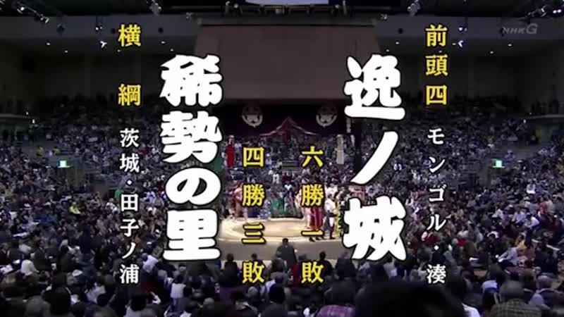 Kisenosato vs Ichinojo Kyushu 2017 Makuuchi Day 8
