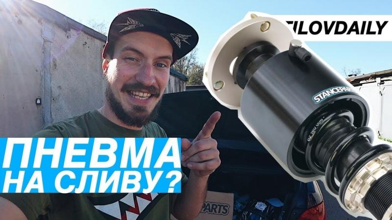 Sergey Stilov ПНЕВМА НА СЛИВУ! AIR CUPS ОБЗОР. Посылка из Голландии