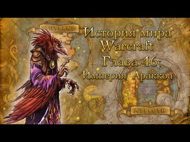 [WarCraft] История мира Warcraft. Глава 46: Империя Араккоа и божества небес Дренора