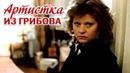 Фильм Артистка из Грибова_1988 (комедия).