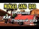 Как я первый раз зашел на Monser Gang War