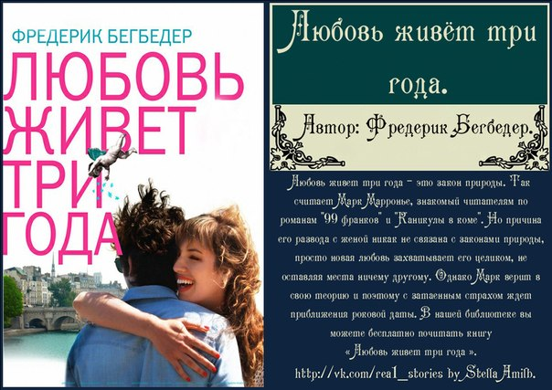 Бегбедер Любовь Живёт 3 Года Книгу