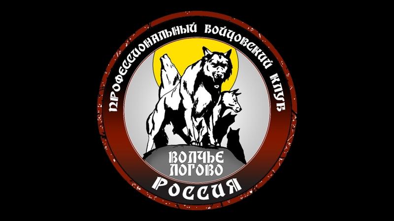 БК Волчье Логово