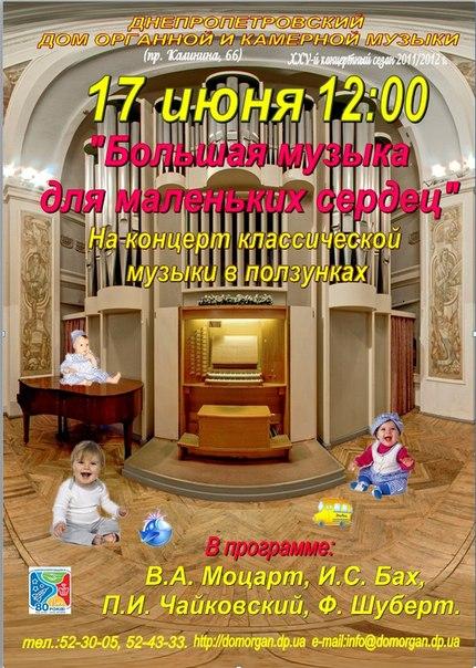 Концерт классической музыки в ползунках