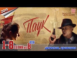 Паук / HD 1080p / 2015 (детектив, криминал). 1-8 серия из 8