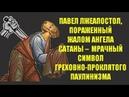 Павел Лжеапостол пораженный жалом ангела сатаны мрачный символ греховно проклятого паулинизма