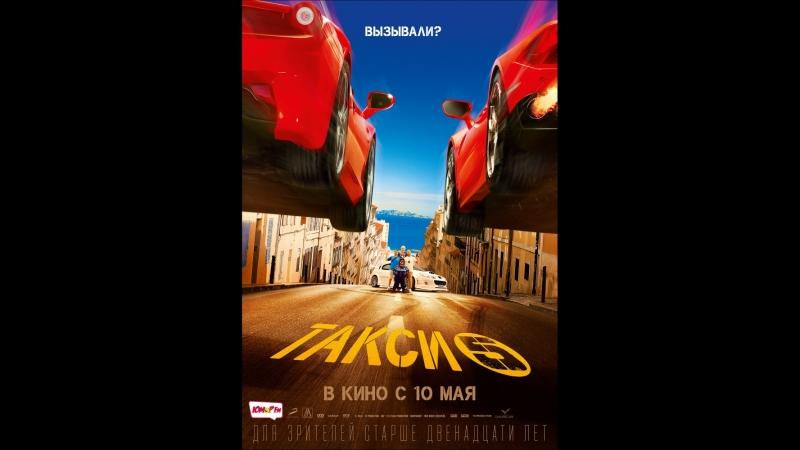 Такси 5 (2018) трейлер   Filmerx.Ru