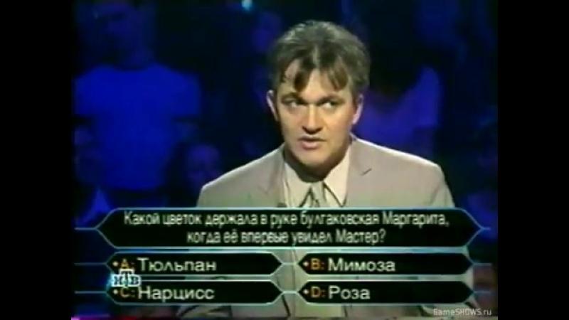О, счастливчик! (20.05.2000)