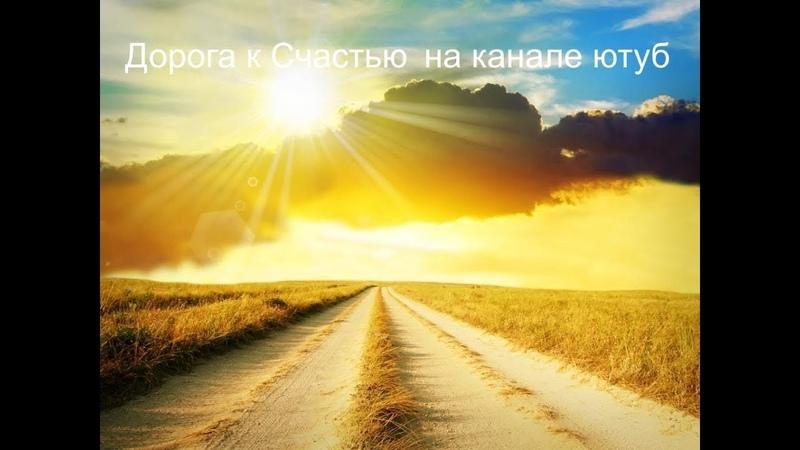 Дорога к Счастью - Ваше здоровье.