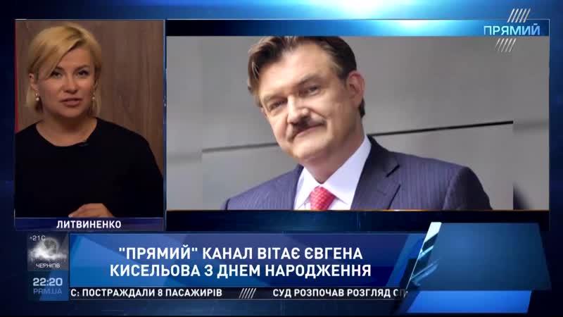 Юлія Литвиненко привітала ведучого Прямого Євгена Кисельова з днем народження